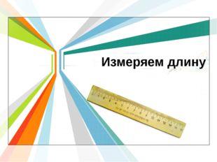Измеряем длину L/O/G/O www.themegallery.com