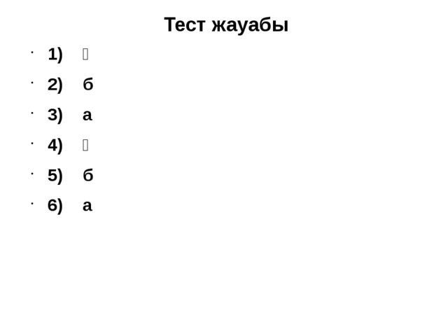 Тест жауабы 1) ә 2) б 3) а 4) ә 5) б 6) а