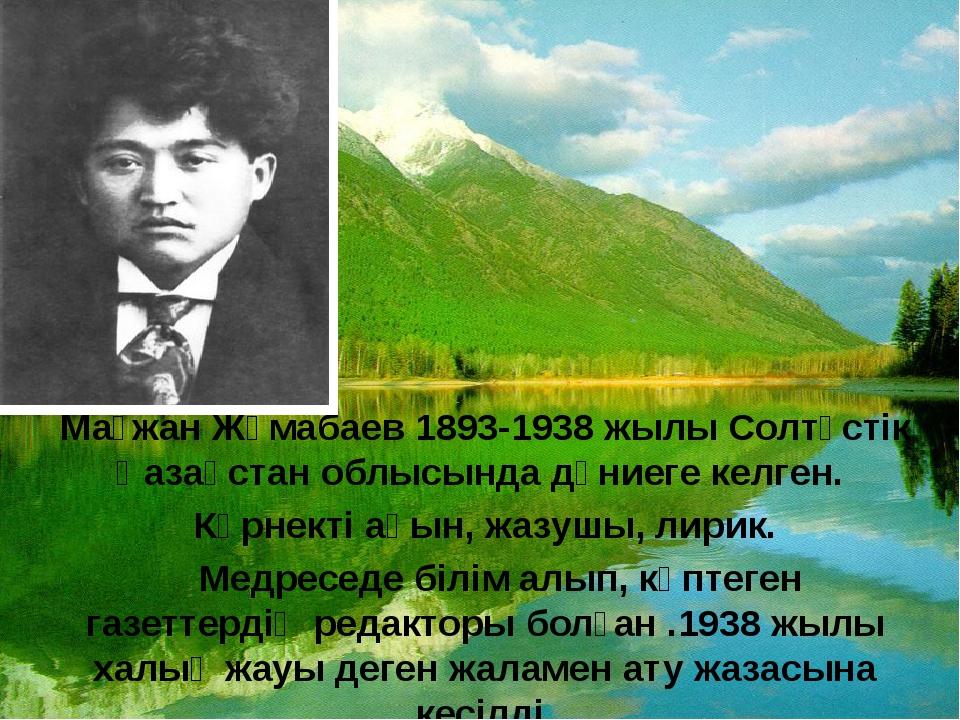 Мағжан Жұмабаев 1893-1938 жылы Солтүстік Қазақстан облысында дүниеге келген....