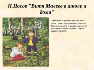 """Н.Носов """"Витя Малеев в школе и дома"""" «Мальчик и девочка рвали в лесу орехи. О"""