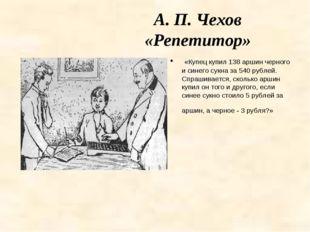 А. П. Чехов «Репетитор» «Купец купил 138 аршин черного и синего сукна за 540