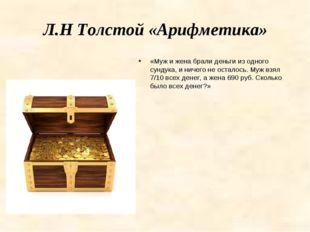 Л.Н Толстой «Арифметика» «Муж и жена брали деньги из одного сундука, и ничего