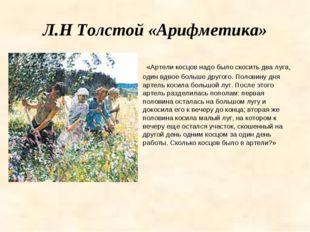 Л.Н Толстой «Арифметика» «Артели косцов надо было скосить два луга, один вдво