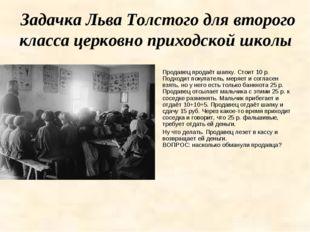 Задачка Льва Толстого для второго класса церковно приходской школы Продавец п