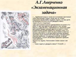 А.Г.Аверченко «Экзаменационная задача» « …Приблизительно в таком же положении