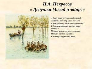 Н.А. Некрасов « Дедушка Мазай и зайцы» . « Вижу один островок небольшой- Зай