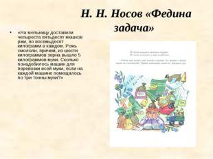 Н. Н. Носов «Федина задача» «На мельницу доставили четыреста пятьдесят мешков