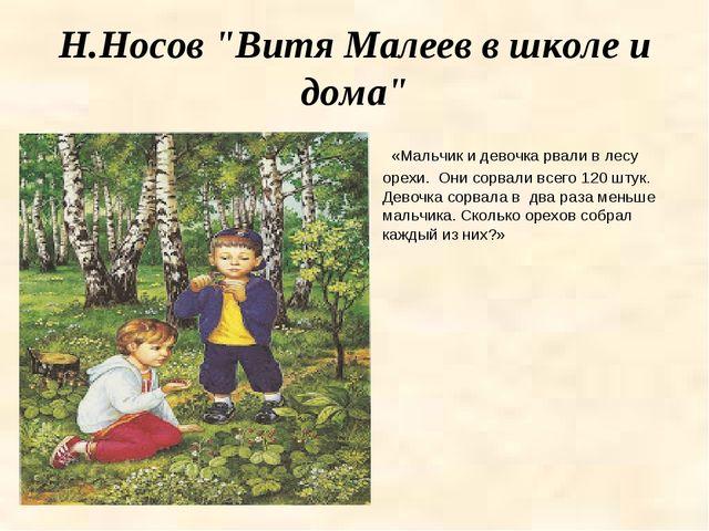 """Н.Носов """"Витя Малеев в школе и дома"""" «Мальчик и девочка рвали в лесу орехи. О..."""
