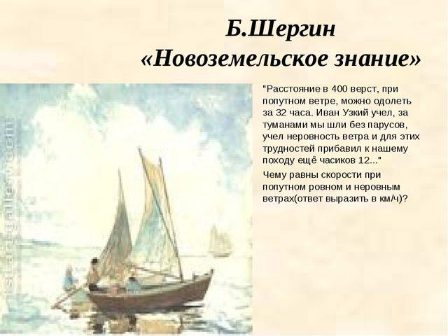 """Б.Шергин «Новоземельское знание» """"Расстояние в 400 верст, при попутном ветре,..."""