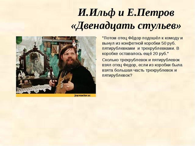 """И.Ильф и Е.Петров «Двенадцать стульев» """"Потом отец Фёдор подошёл к комоду и в..."""
