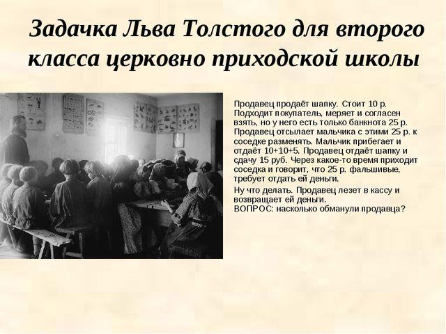 Задачка Льва Толстого для второго класса церковно приходской школы Продавец п...