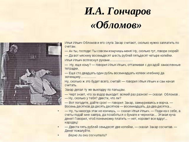 И.А. Гончаров «Обломов» Илья Ильич Обломов и его слуга Захар считают, сколько...