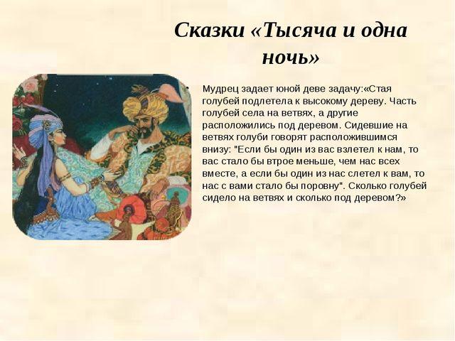 Сказки «Тысяча и одна ночь» Мудрец задает юной деве задачу:«Стая голубей подл...