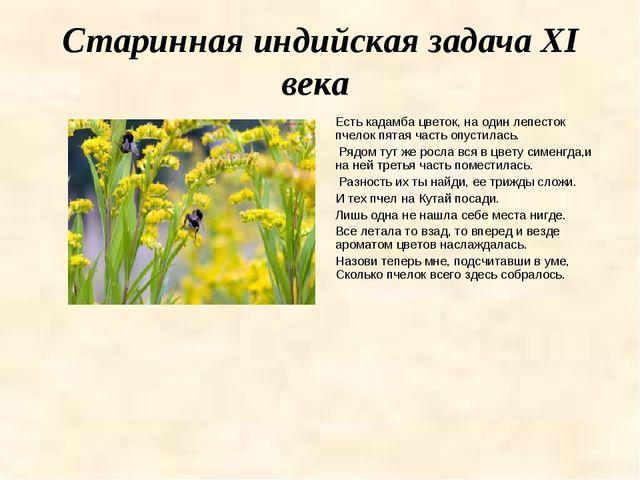 Старинная индийская задача XI века Есть кадамба цветок, на один лепесток пчел...