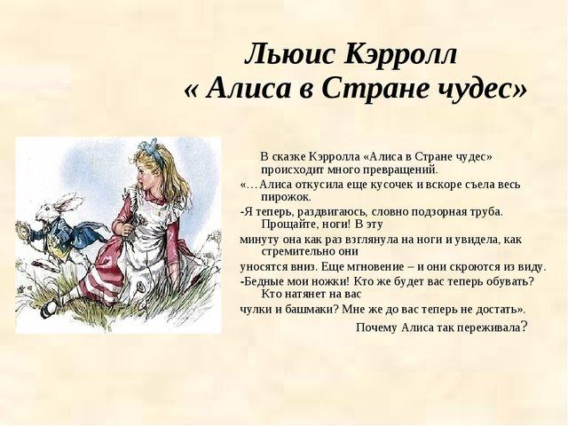 Гдз По Английскому Языку Алиса В Стране Чудес Льюис Кэрролл