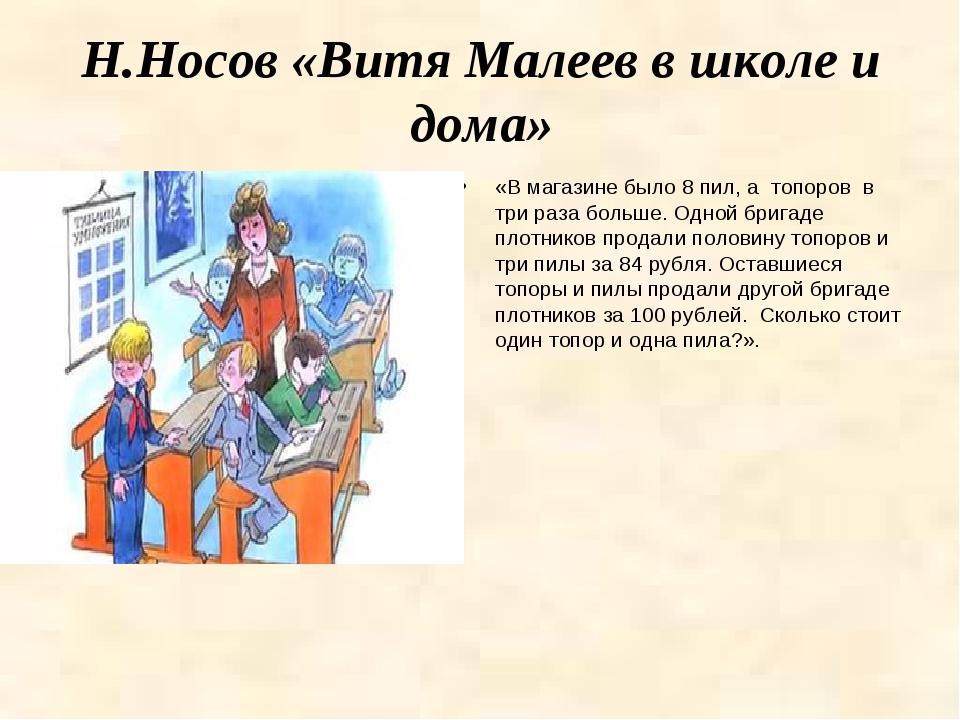 Н.Носов «Витя Малеев в школе и дома» «В магазине было 8 пил, а топоров в три...