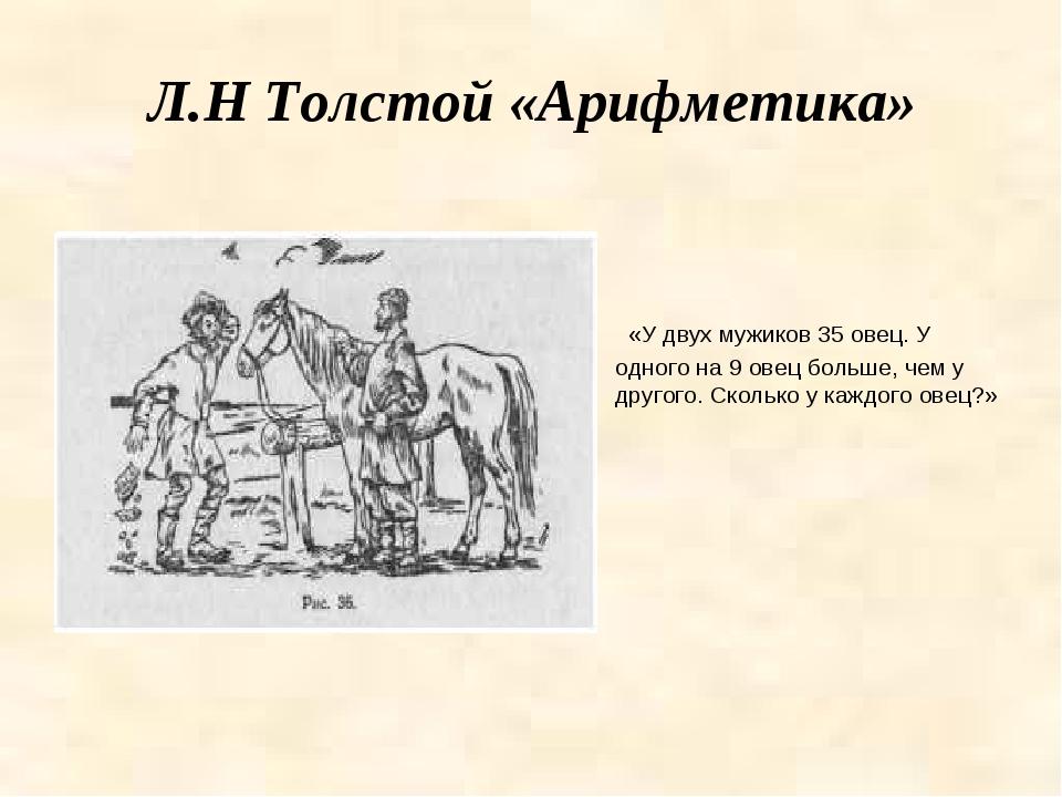 Л.Н Толстой «Арифметика» «У двух мужиков 35 овец. У одного на 9 овец больше,...