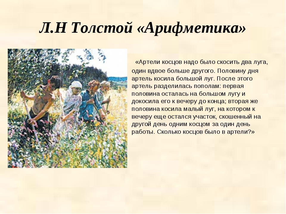 Л.Н Толстой «Арифметика» «Артели косцов надо было скосить два луга, один вдво...