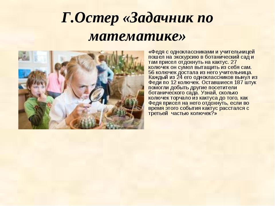 Г.Остер «Задачник по математике» «Федя с одноклассниками и учительницей пошел...