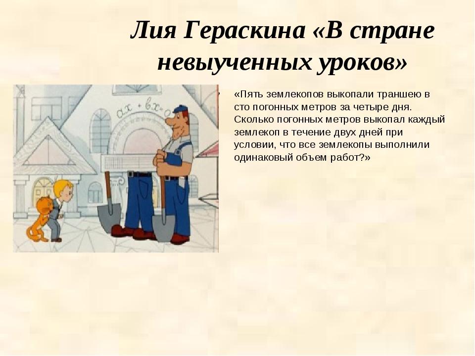 Лия Гераскина «В стране невыученных уроков» «Пять землекопов выкопали траншею...