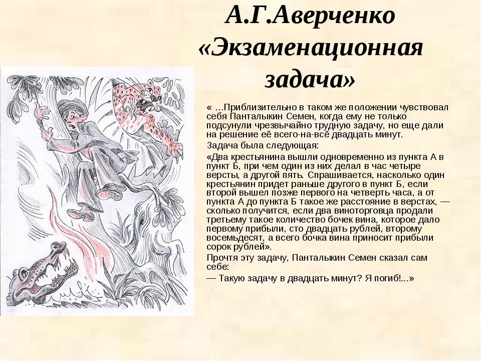 А.Г.Аверченко «Экзаменационная задача» « …Приблизительно в таком же положении...