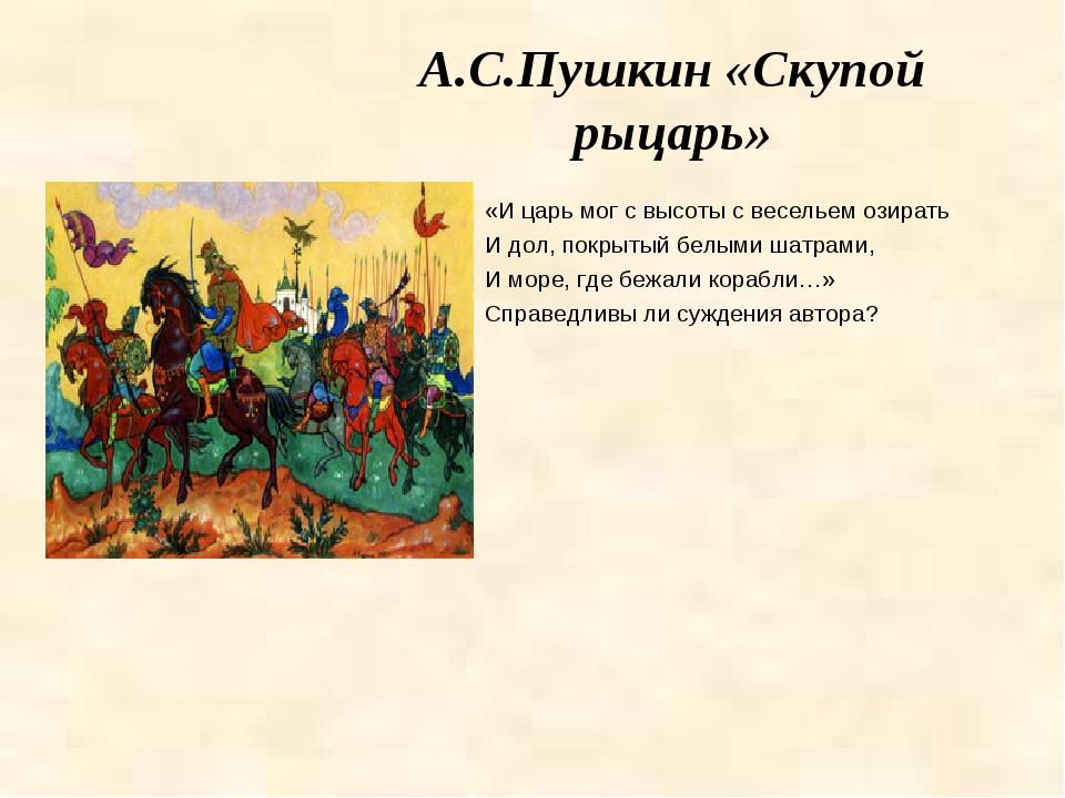 А.С.Пушкин «Скупой рыцарь» «И царь мог с высоты с весельем озирать И дол, пок...
