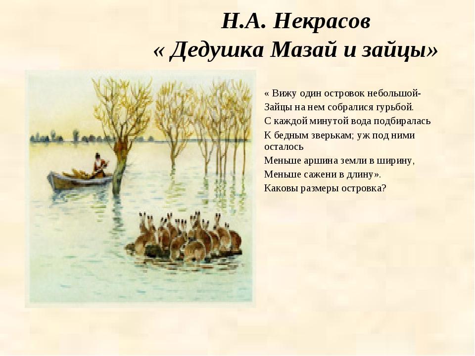 Н.А. Некрасов « Дедушка Мазай и зайцы» . « Вижу один островок небольшой- Зай...