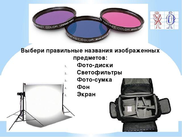 Выбери правильные названия изображенных предметов: Фото-диски Светофильтры Фо...