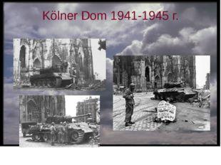 Kölner Dom 1941-1945 г.