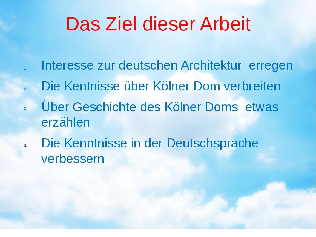 Das Ziel dieser Arbeit Interesse zur deutschen Architektur erregen Die Kentni...