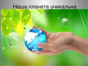 Наша планета уникальна