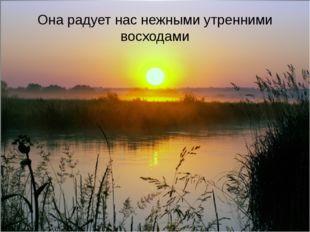Она радует нас нежными утренними восходами