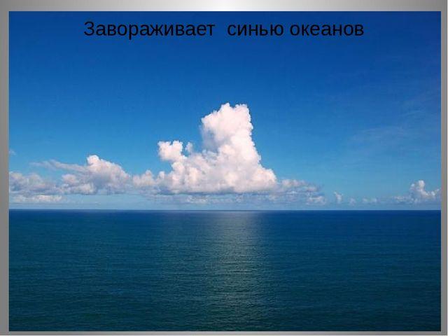 Завораживает синью океанов