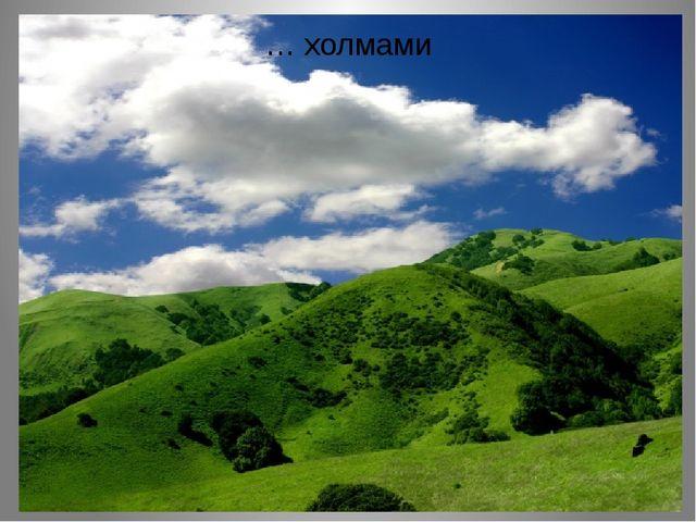 … холмами