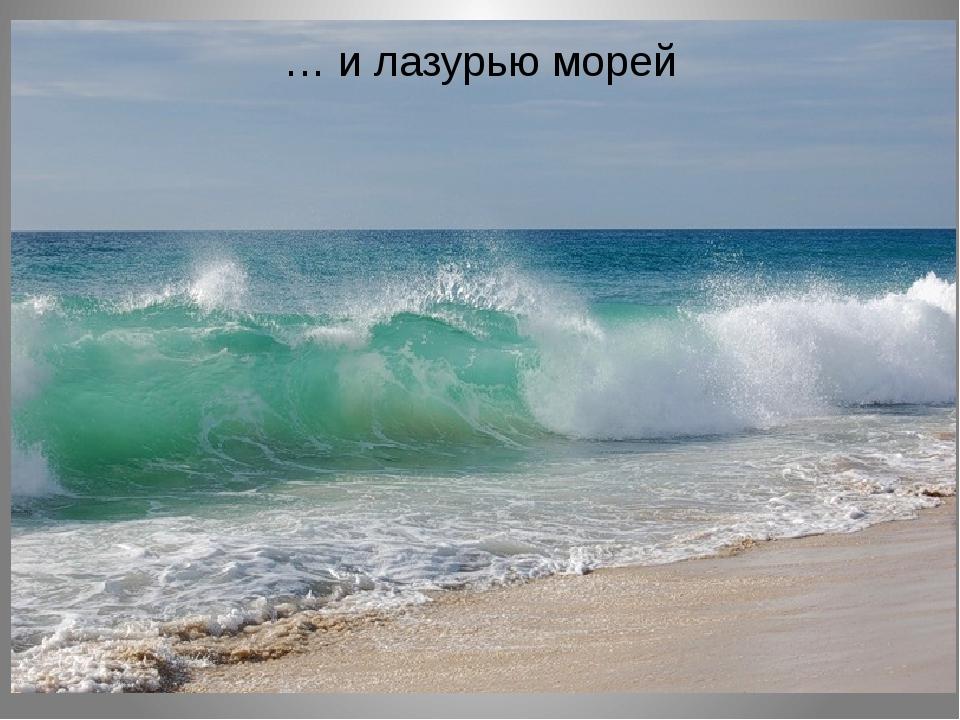 … и лазурью морей