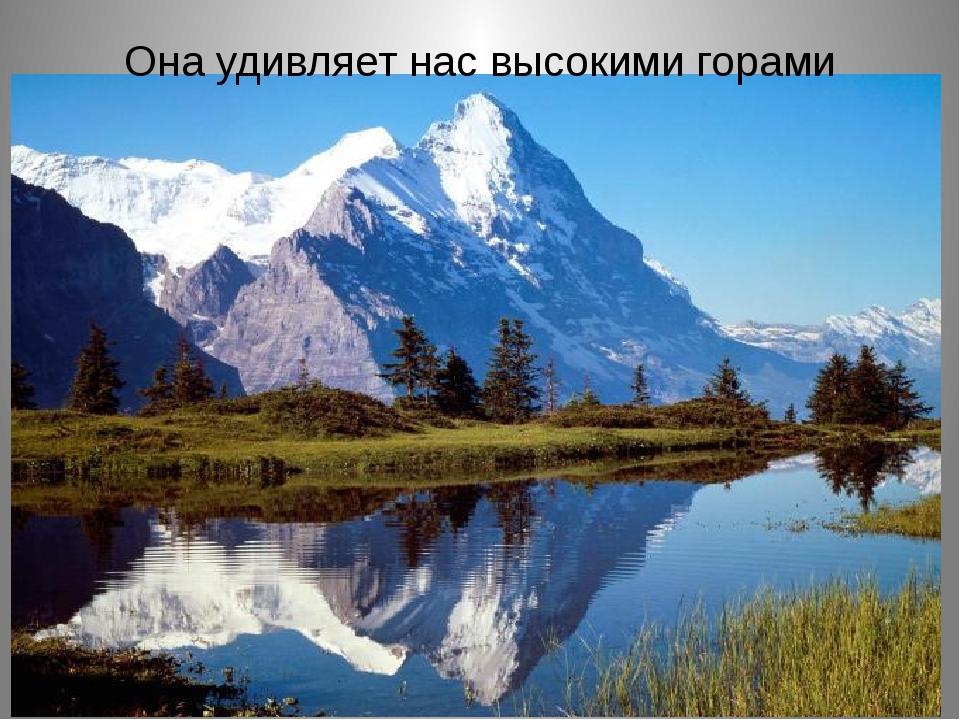 Она удивляет нас высокими горами