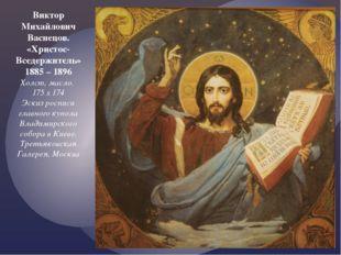 Виктор Михайлович Васнецов. «Христос-Вседержитель» 1885 – 1896 Холст, масло.