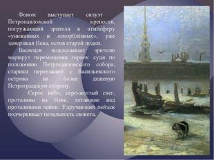 Фоном выступает силуэт Петропавловской крепости, погружающий зрителя в атмосф