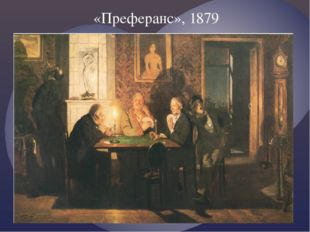 «Преферанс», 1879