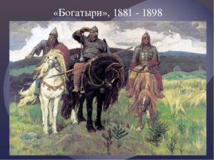 «Богатыри», 1881 - 1898