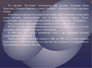 """На картине """"Богатыри"""" изображены три русских богатыря: Илья Муромец, Добрыня"""