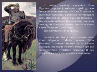 В центре картины изображён Илья Муромец, народный любимец, герой русских были