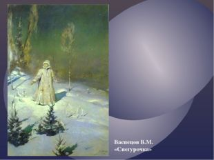 Васнецов В.М. «Снегурочка»