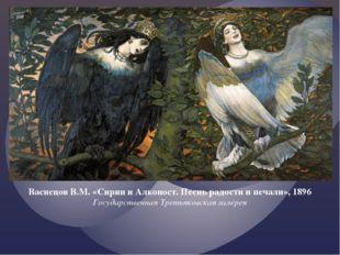 Васнецов В.М. «Сирин и Алконост. Песнь радости и печали», 1896 Государственн