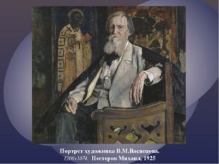 Портрет художника В.М.Васнецова. 1200x1074. Нестеров Михаил, 1925
