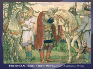 Васнецов В.М. «Песнь о Вещем Олеге», Музей А.С.Пушкина, Москва