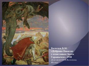 Васнецов В.М. «Добрыня Никитич с семиглавым Змеем Горынычем», 1918 Дом-музей