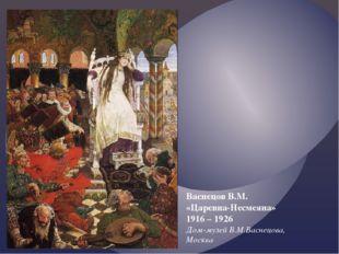 Васнецов В.М. «Царевна-Несмеяна» 1916 – 1926 Дом-музей В.М.Васнецова, Москва