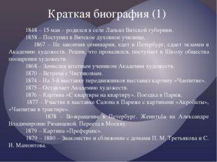 Краткая биография (1) 1848 – 15 мая – родился в селе Лапьял Вятской губернии.