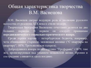 Общая характеристика творчества В.М. Васнецова В.М. Васнецов сыграл ведущую р